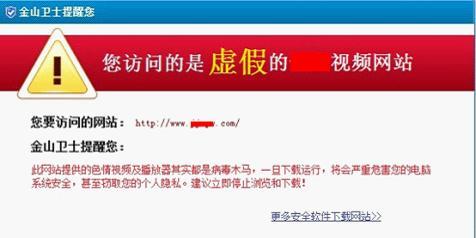 色情网站囗交片_93%色情视频网站捆绑病毒 过半网民为看片关闭杀软