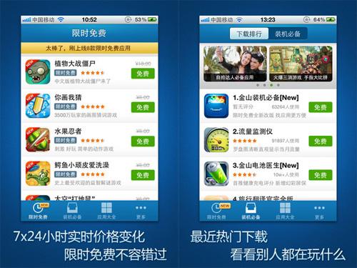 iphone4好玩的软件—属于国人操作的应用商店