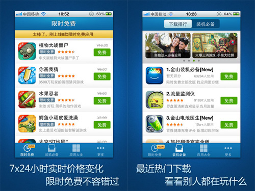 iphone4游戏免费下载—金山装机必备