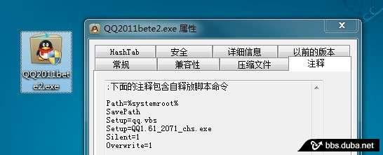 [2011qq官方下载正式版免费]捆绑盗号木马