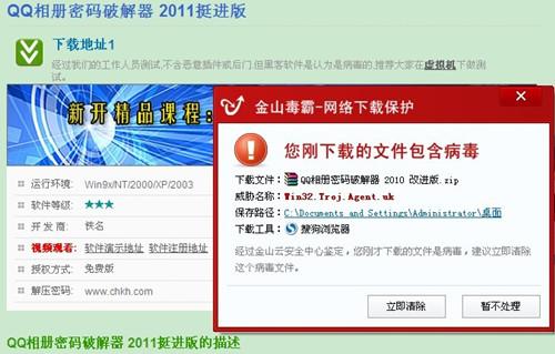 2011qq不好用_小心qq相册密码破解器2011盗取你的qq金山卫士帮你清除和拦截qq相册