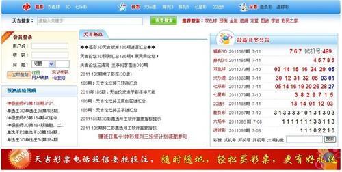 注意查看该彩票预测网站是否通过icp备案认证;       4.
