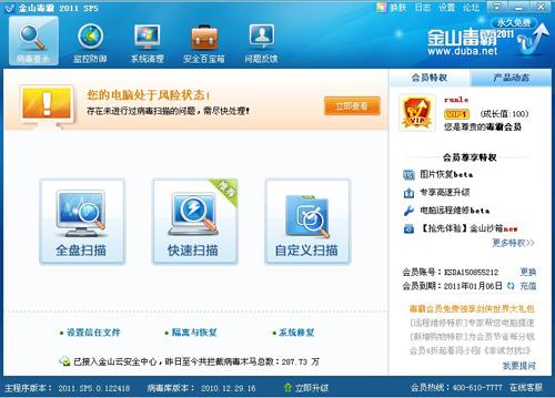 免费杀毒软件 金山毒霸2011SP5
