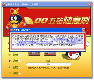 2011qq免费刷钻工具_qq怎么刷钻,qq刷钻教程 - qq刷钻软件免费版被黑客利用 - 安全专题