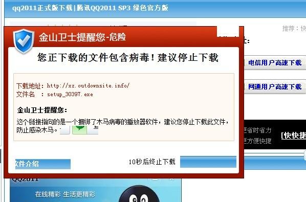 qq2011正式版本下载_qq2011官方下载正式版,qq2011正式版下载,腾qq2011正式版下载 ...