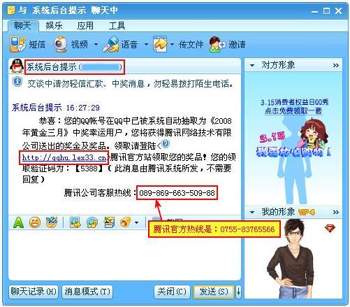 腾讯12周年抽奖活动是真的吗 QQ聊天诈骗方式