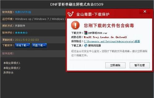 图3.西西游戏dnf外挂hi网下载DNF外挂带有木马