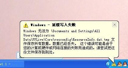 windows延缓写入失败怎么办