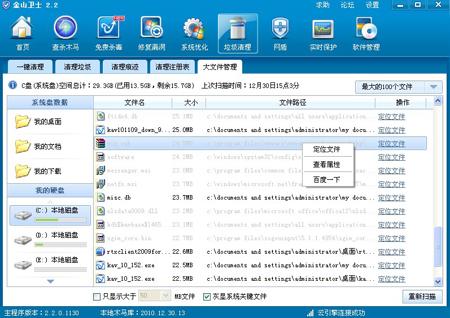 文件管理下载安装_手机 文件 管理_游民星空该分享包含多个文件,请安装迅雷进行批量下载